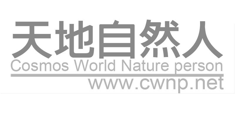 Cosmos World Nature person